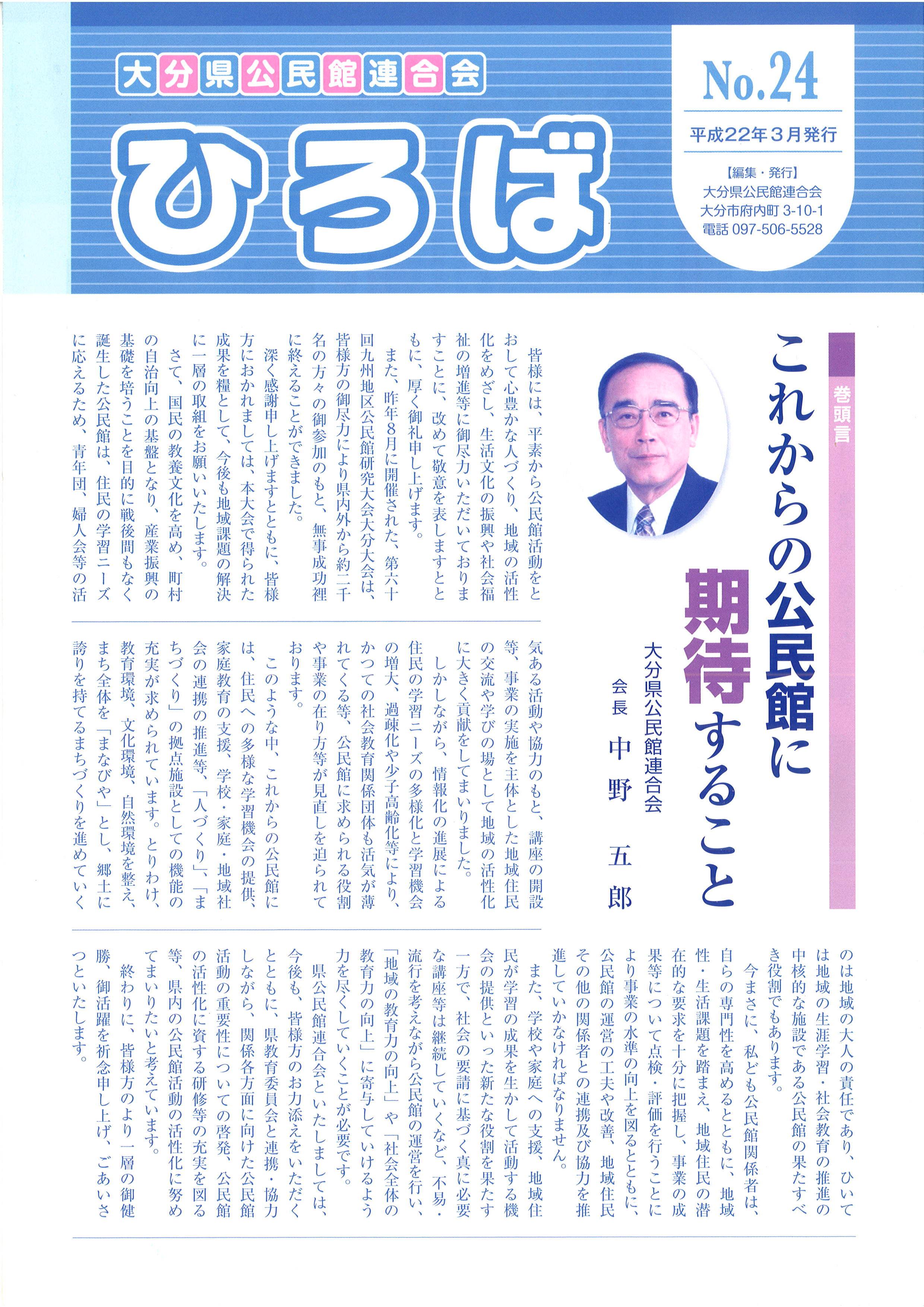 機関誌「ひろば」第24号